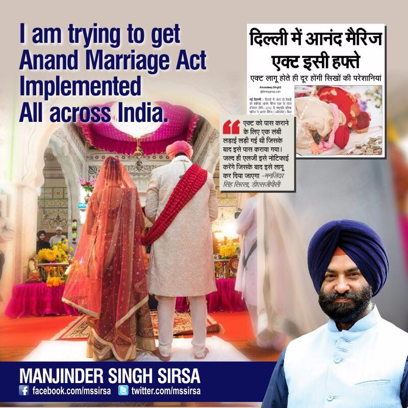 Anand Marriage Act – how it will help Sikhs? – Manjinder