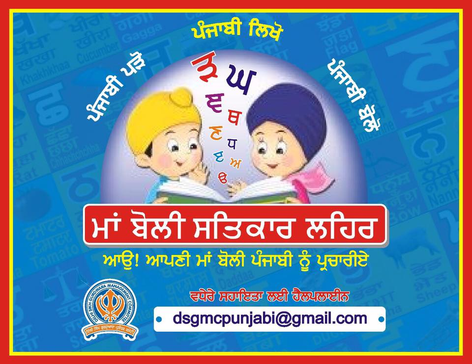 Maa-Boli Satkar Lehar – to fight step-motherly treatment given to Punjabi language