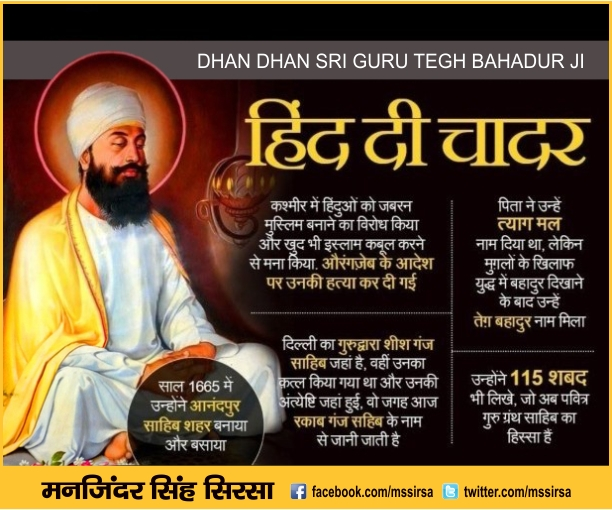 Sri Guru Tegh Bahadur Ji's supreme sacrifice – foundation of a great India