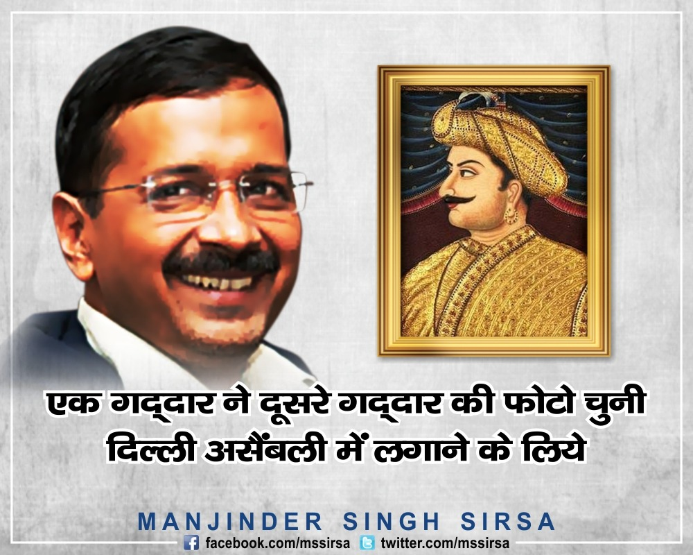 Is Kejriwal unaware about the truth of Tipu Sultan?